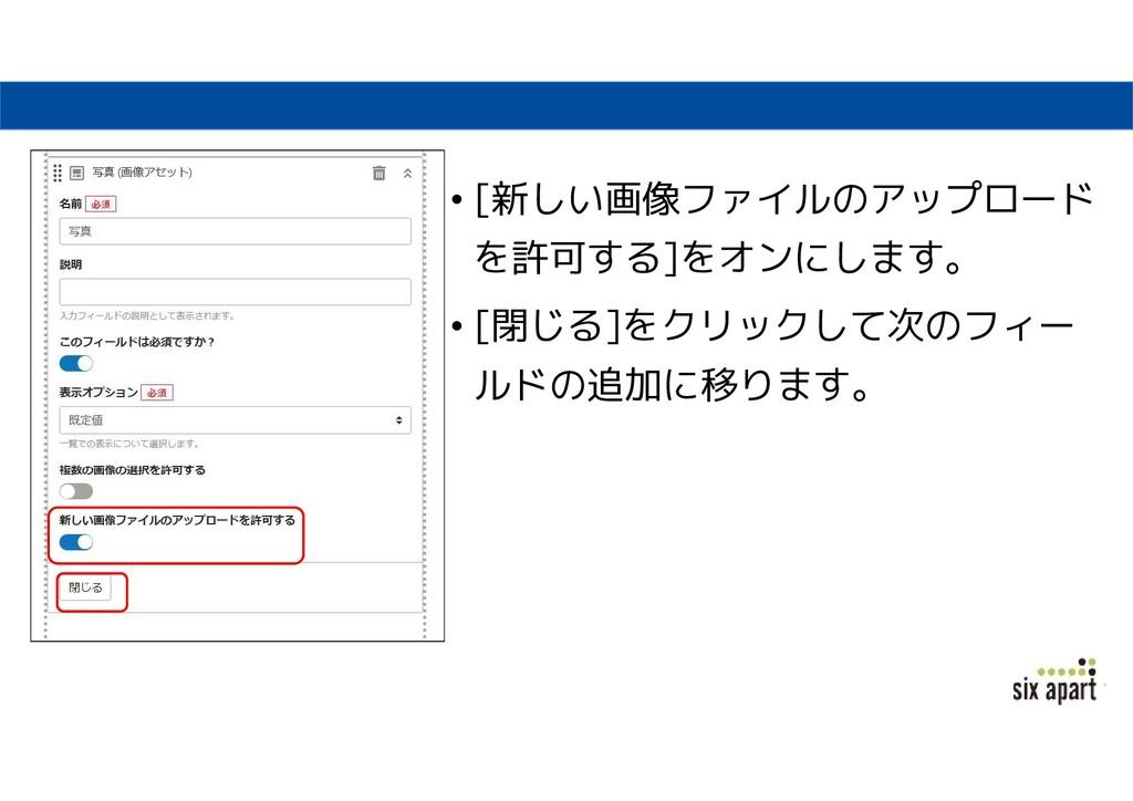 • [新しい画像ファイルのアップロード を許可する]をオンにします。 • [閉じる]をクリック...
