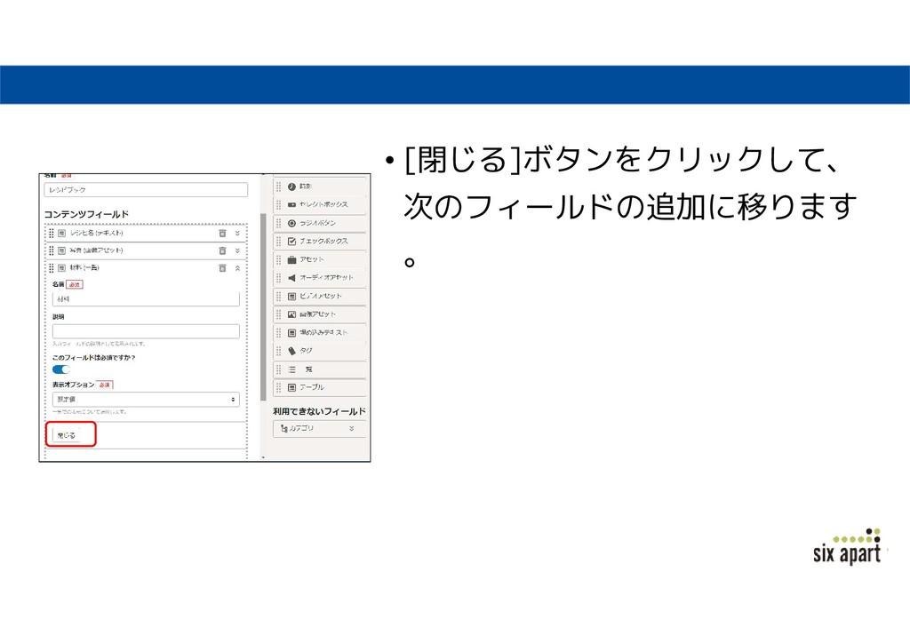 • [閉じる]ボタンをクリックして、 次のフィールドの追加に移ります 。