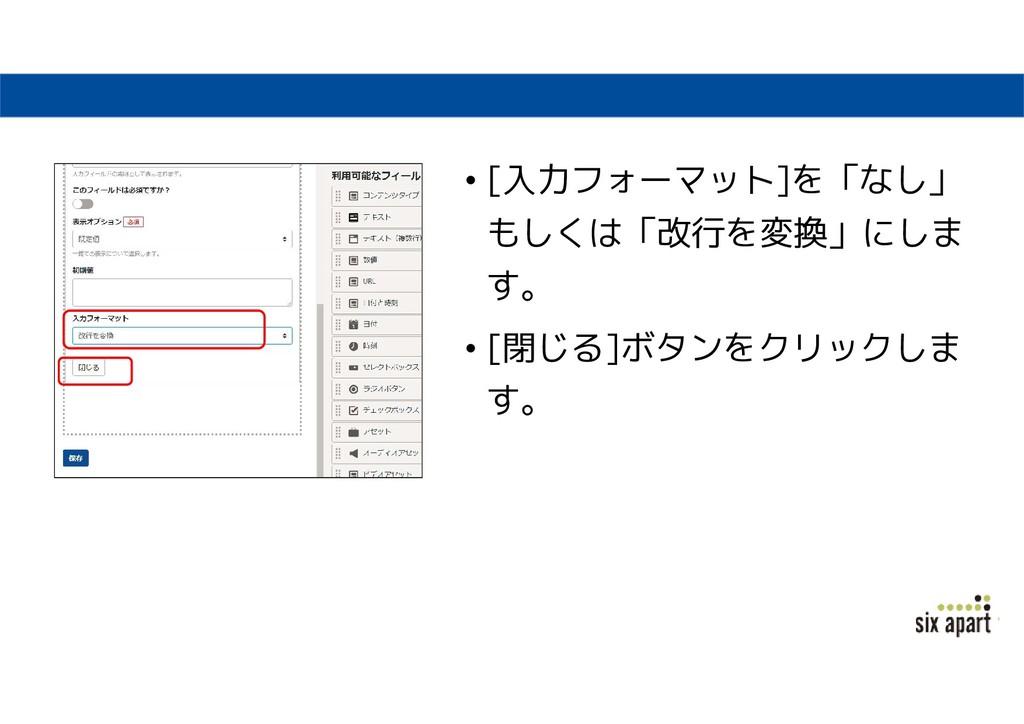 • [入力フォーマット]を「なし」 もしくは「改行を変換」にしま す。 • [閉じる]ボタンを...