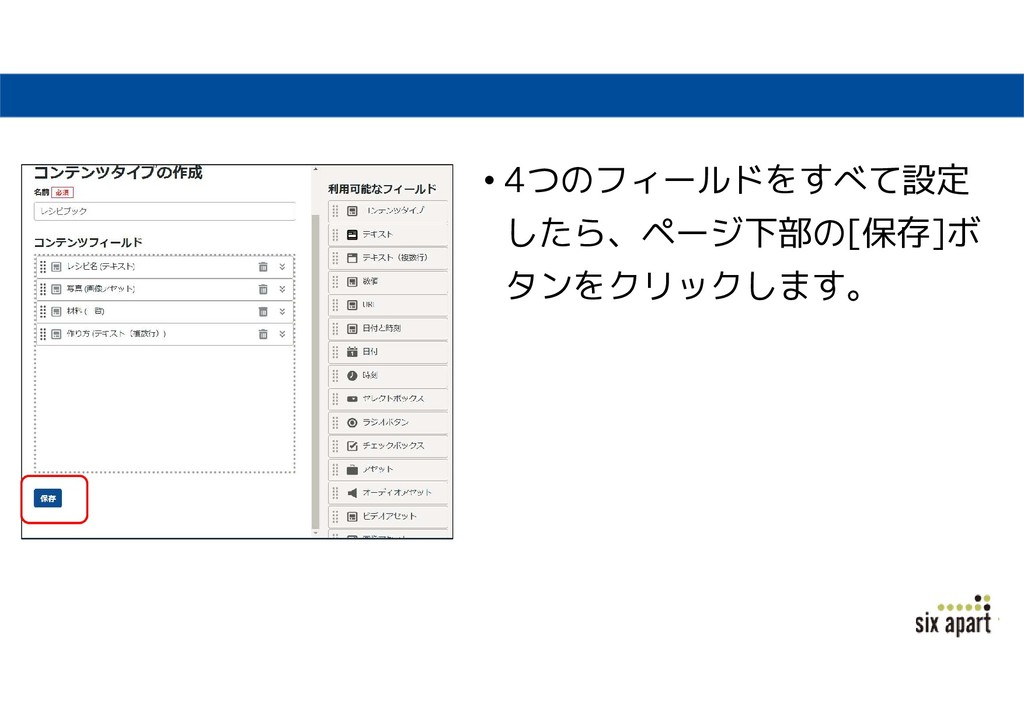 • 4つのフィールドをすべて設定 したら、ページ下部の[保存]ボ タンをクリックします。