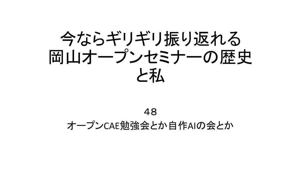 今ならギリギリ振り返れる 岡山オープンセミナーの歴史 と私 48 オープンCAE勉強会とか自作...