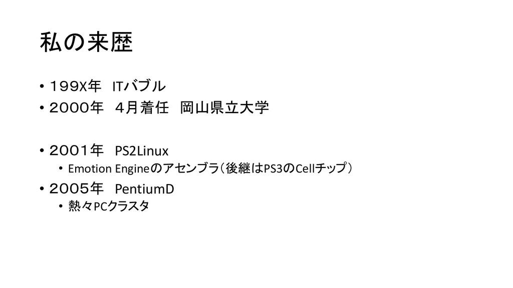 私の来歴 • 199X年 ITバブル • 2000年 4月着任 岡山県立大学 • 2001年 ...