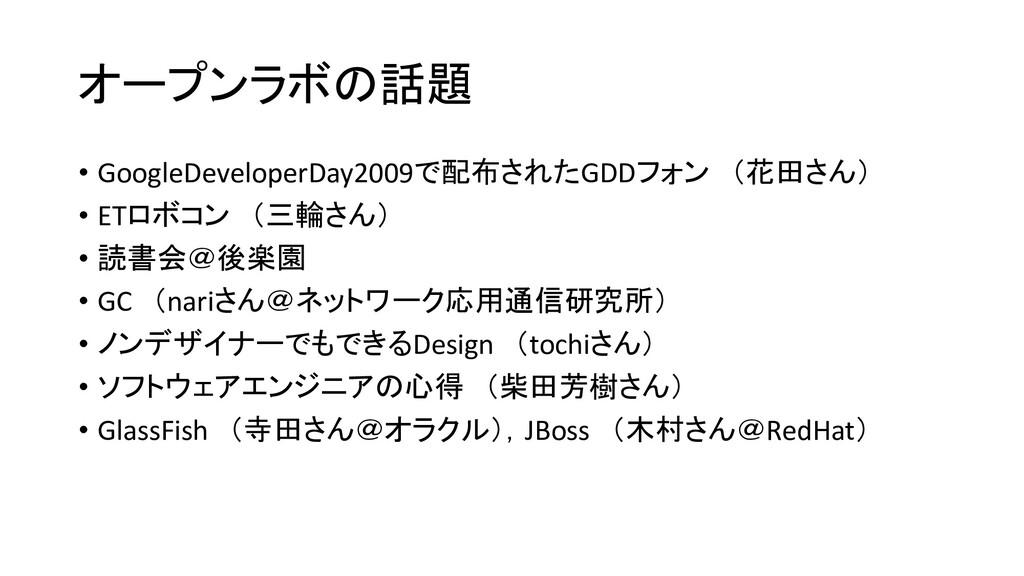 オープンラボの話題 • GoogleDeveloperDay2009で配布されたGDDフォン ...