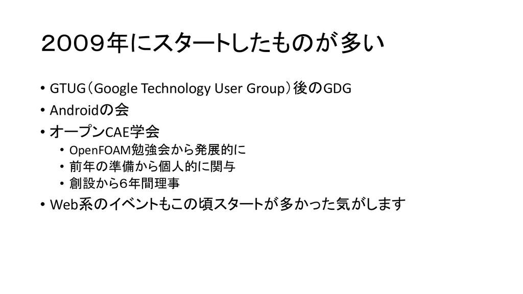 2009年にスタートしたものが多い • GTUG(Google Technology User...