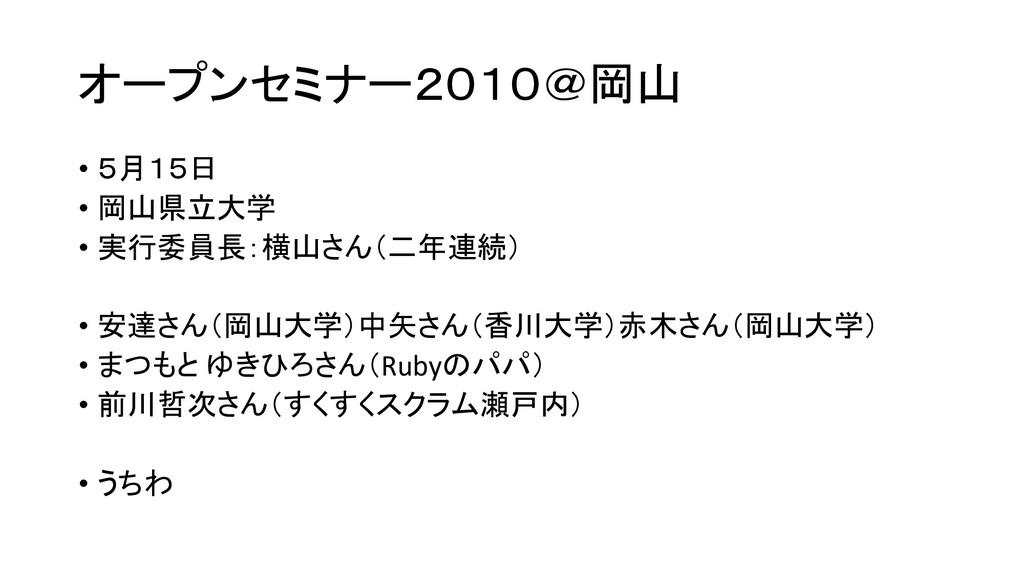 オープンセミナー2010@岡山 • 5月15日 • 岡山県立大学 • 実行委員長:横山さん(二...