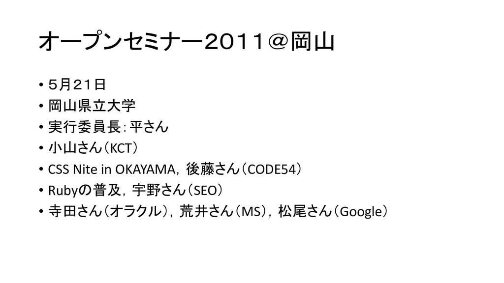 オープンセミナー2011@岡山 • 5月21日 • 岡山県立大学 • 実行委員長:平さん • ...