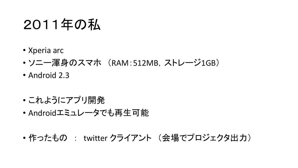 2011年の私 • Xperia arc • ソニー渾身のスマホ (RAM:512MB,ストレ...