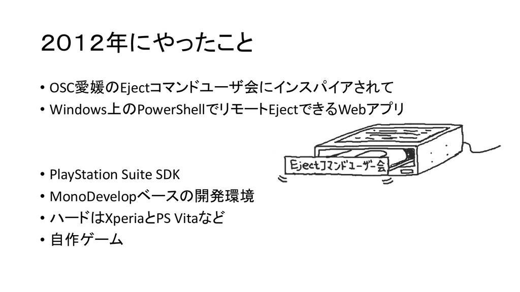 2012年にやったこと • OSC愛媛のEjectコマンドユーザ会にインスパイアされて • W...