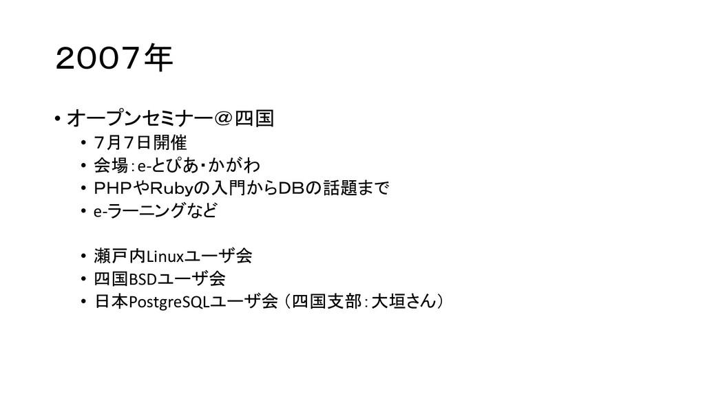 2007年 • オープンセミナー@四国 • 7月7日開催 • 会場:e-とぴあ・かがわ • P...
