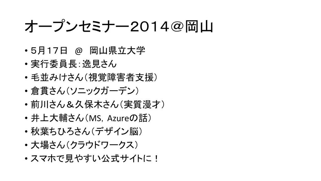 オープンセミナー2014@岡山 • 5月17日 @ 岡山県立大学 • 実行委員長:逸見さん •...