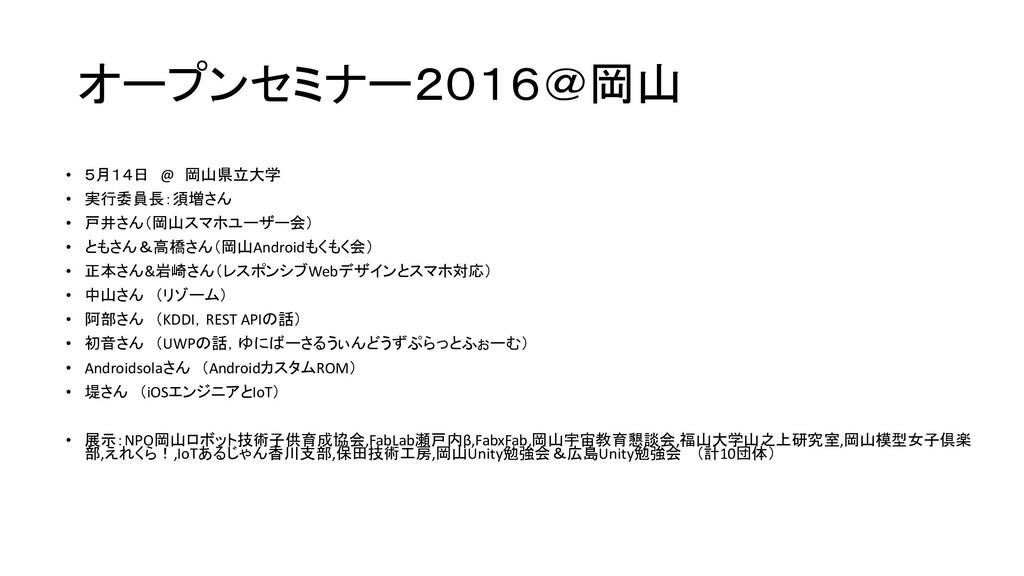 オープンセミナー2016@岡山 • 5月14日 @ 岡山県立大学 • 実行委員長:須増さん •...
