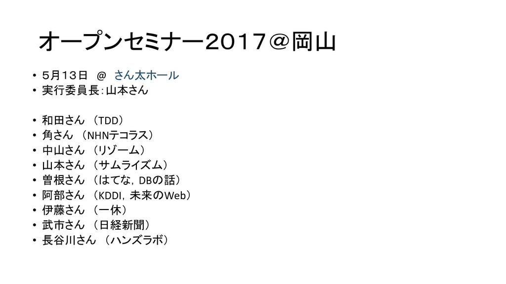 オープンセミナー2017@岡山 • 5月13日 @ さん太ホール • 実行委員長:山本さん •...