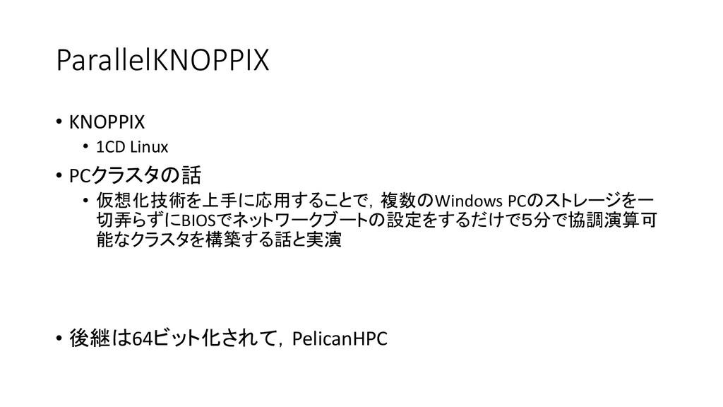 ParallelKNOPPIX • KNOPPIX • 1CD Linux • PCクラスタの...
