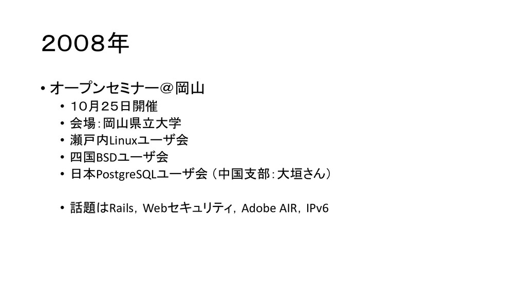 2008年 • オープンセミナー@岡山 • 10月25日開催 • 会場:岡山県立大学 • 瀬戸...