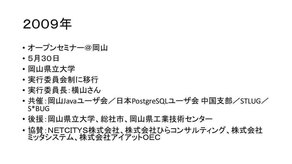 2009年 • オープンセミナー@岡山 • 5月30日 • 岡山県立大学 • 実行委員会制に移...