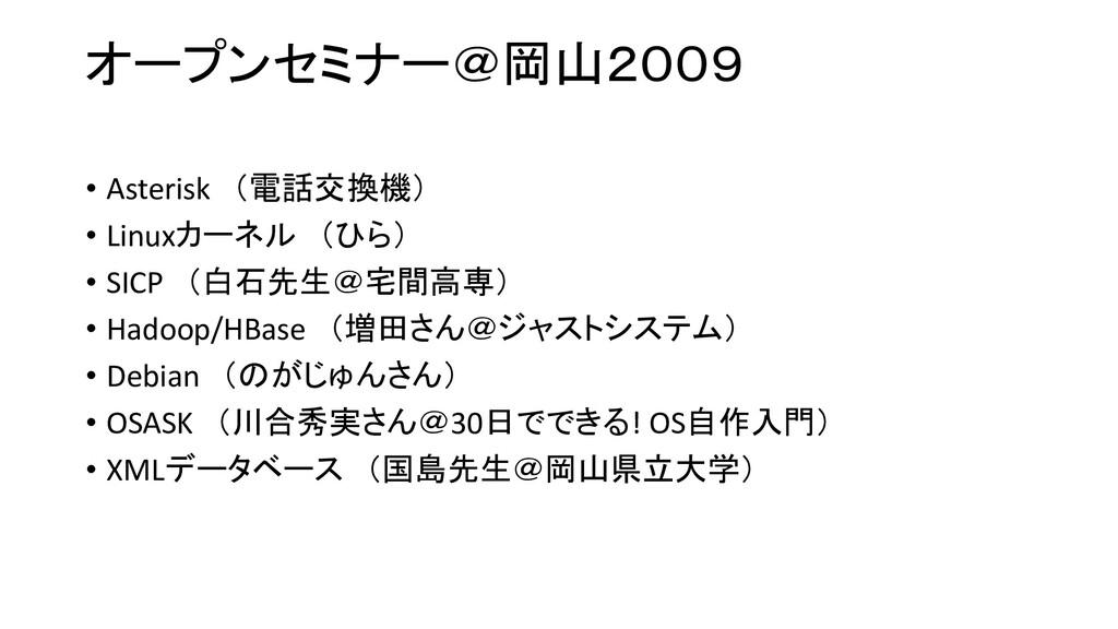 オープンセミナー@岡山2009 • Asterisk (電話交換機) • Linuxカーネル ...