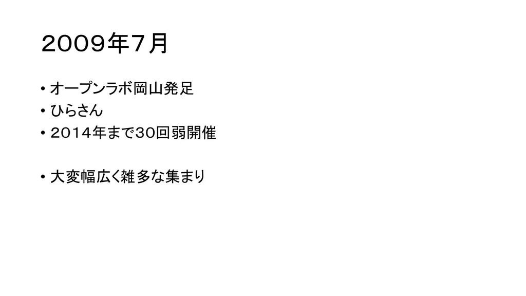 2009年7月 • オープンラボ岡山発足 • ひらさん • 2014年まで30回弱開催 • 大...