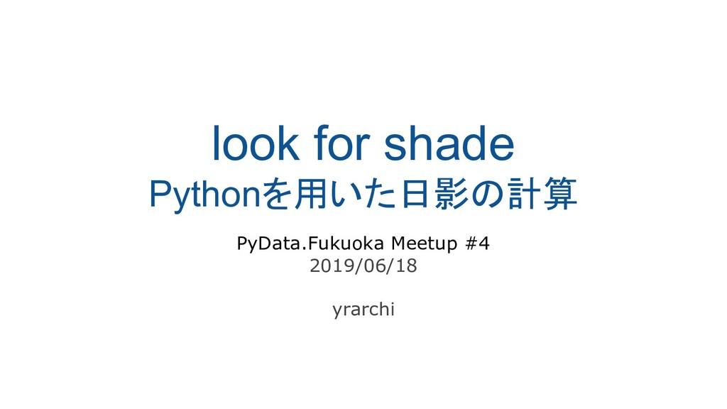 look for shade Pythonを用いた日影の計算 PyData.Fukuoka M...