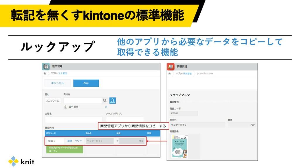 ルックアップ 他のアプリから必要なデータをコピーして 取得できる機能