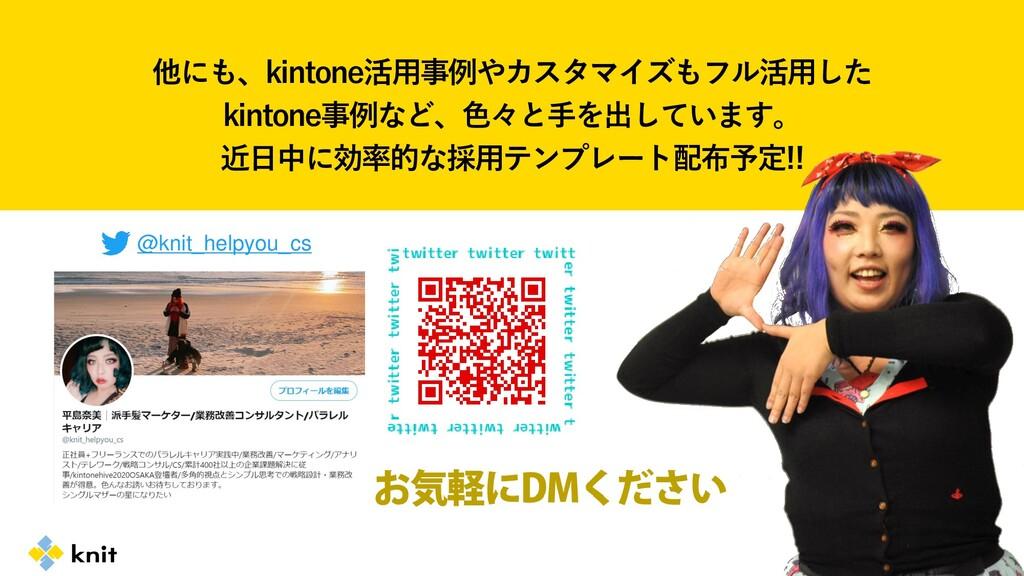 他にも、kintone活用事例やカスタマイズもフル活用した kintone事例など、色々と手を...
