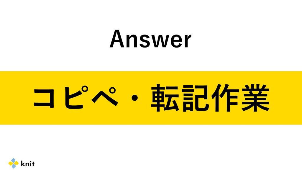 コピペ・転記作業 Answer