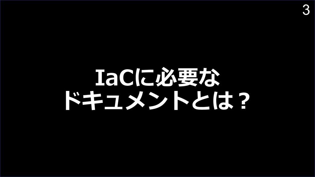 3 IaCに必要な ドキュメントとは︖
