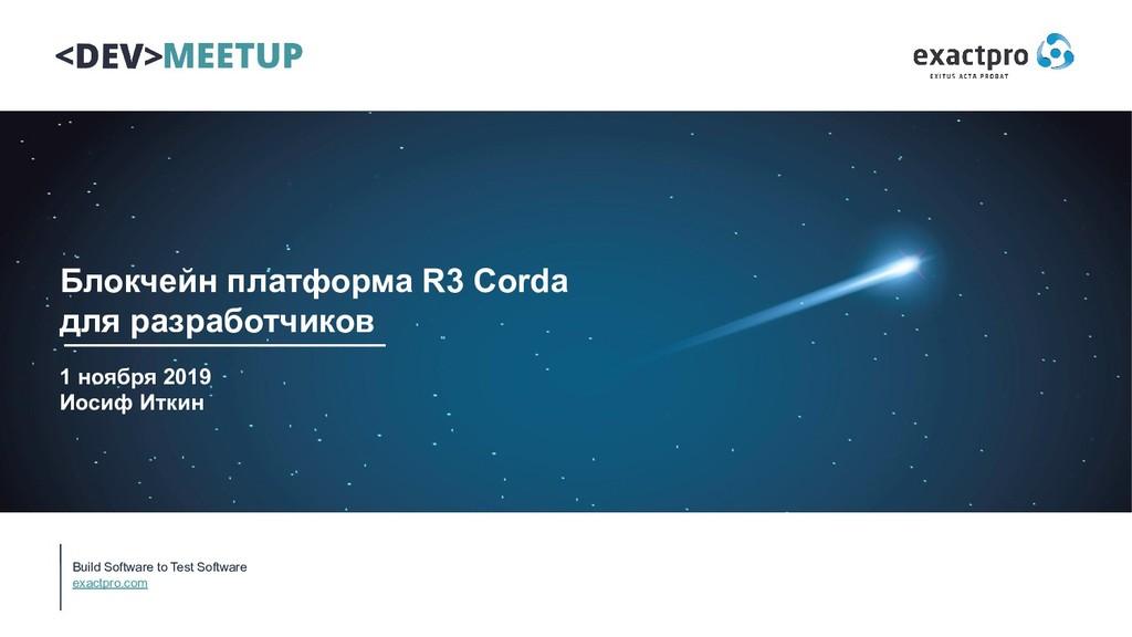 Build Software to Test Software exactpro.com Бл...