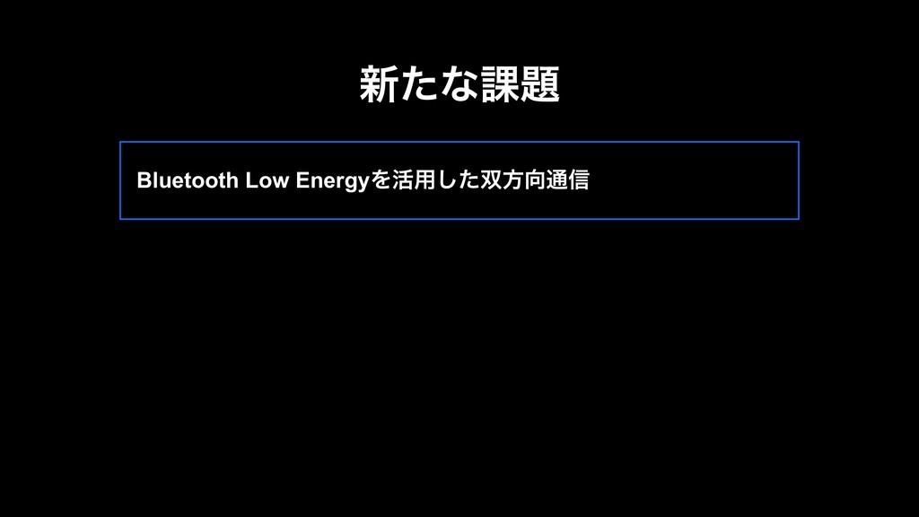 Bluetooth Low EnergyΛ׆༻ͨ͠ํ௨৴ ৽ͨͳ՝