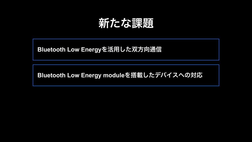 Bluetooth Low EnergyΛ׆༻ͨ͠ํ௨৴ Bluetooth Low En...
