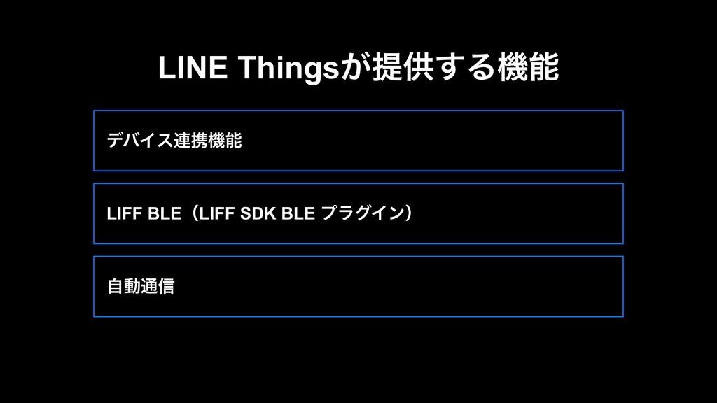 σόΠε࿈ܞػ LIFF BLEʢLIFF SDK BLE ϓϥάΠϯʣ ࣗಈ௨৴ LINE...