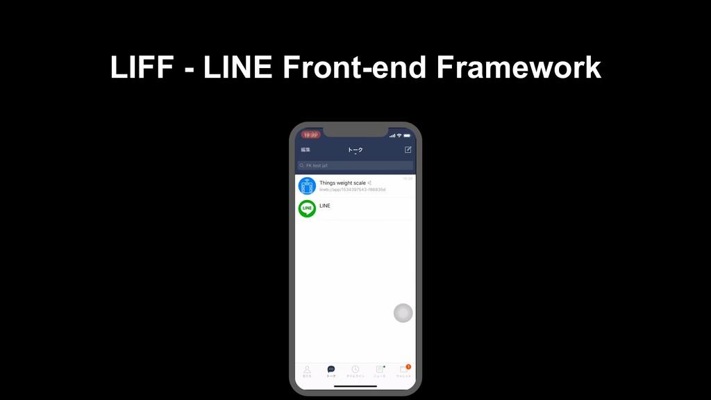LIFF - LINE Front-end Framework