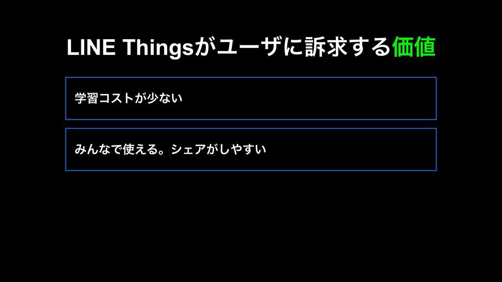 ֶशίετ͕গͳ͍ ΈΜͳͰ͑ΔɻγΣΞ͕͍͢͠ LINE Things͕Ϣʔβʹૌٻ͢Δ...