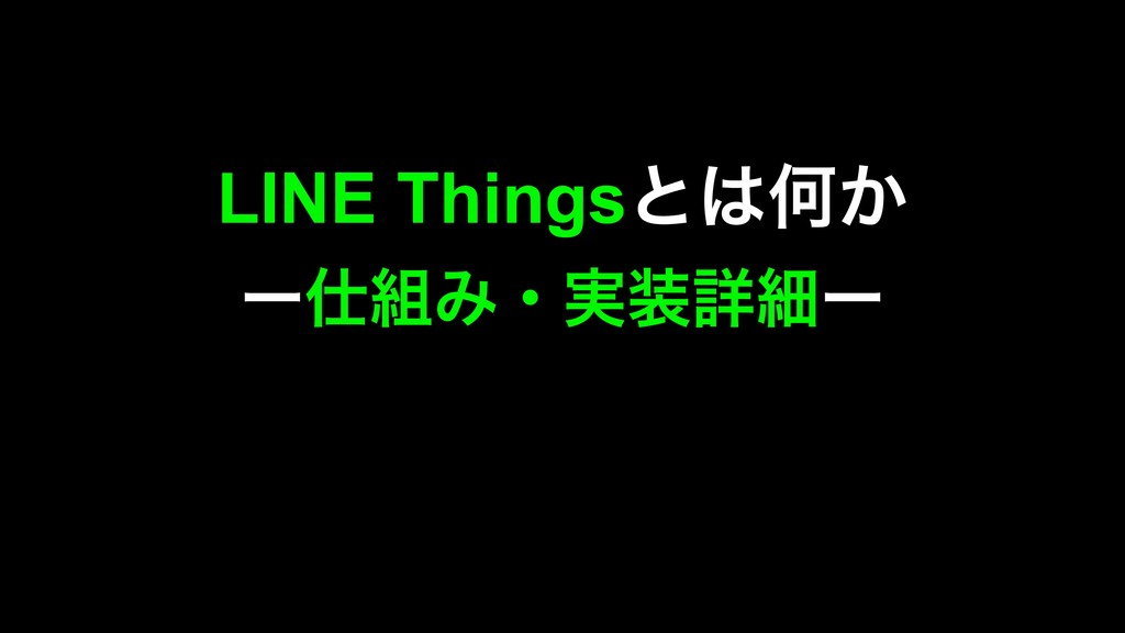 LINE ThingsͱԿ͔ ʔΈɾ࣮ৄࡉʔ