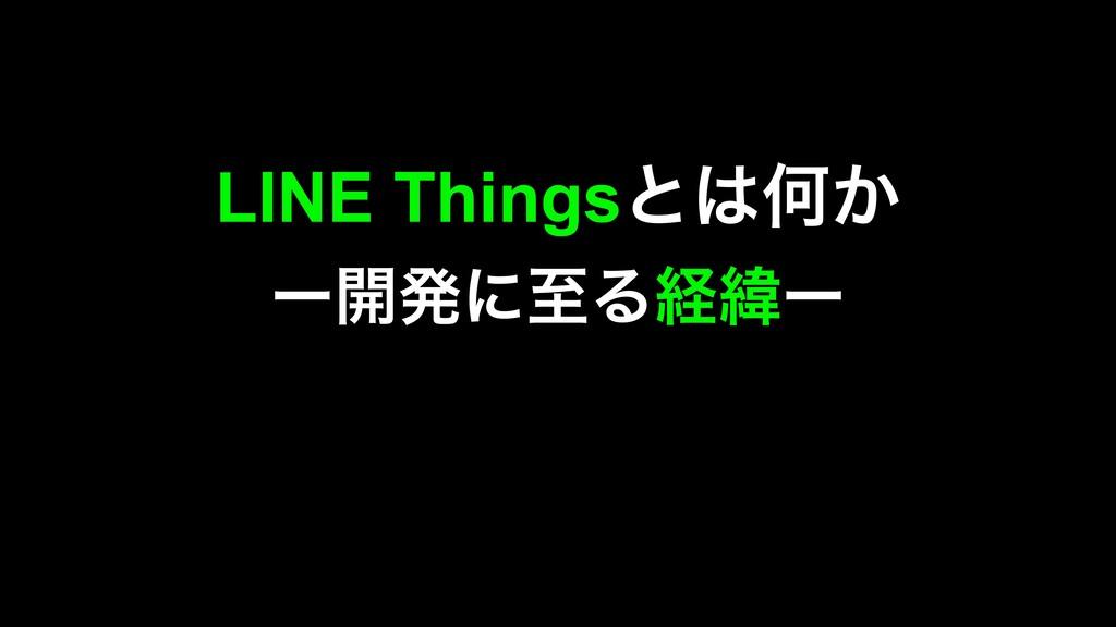 LINE ThingsͱԿ͔ ʔ։ൃʹࢸΔܦҢʔ