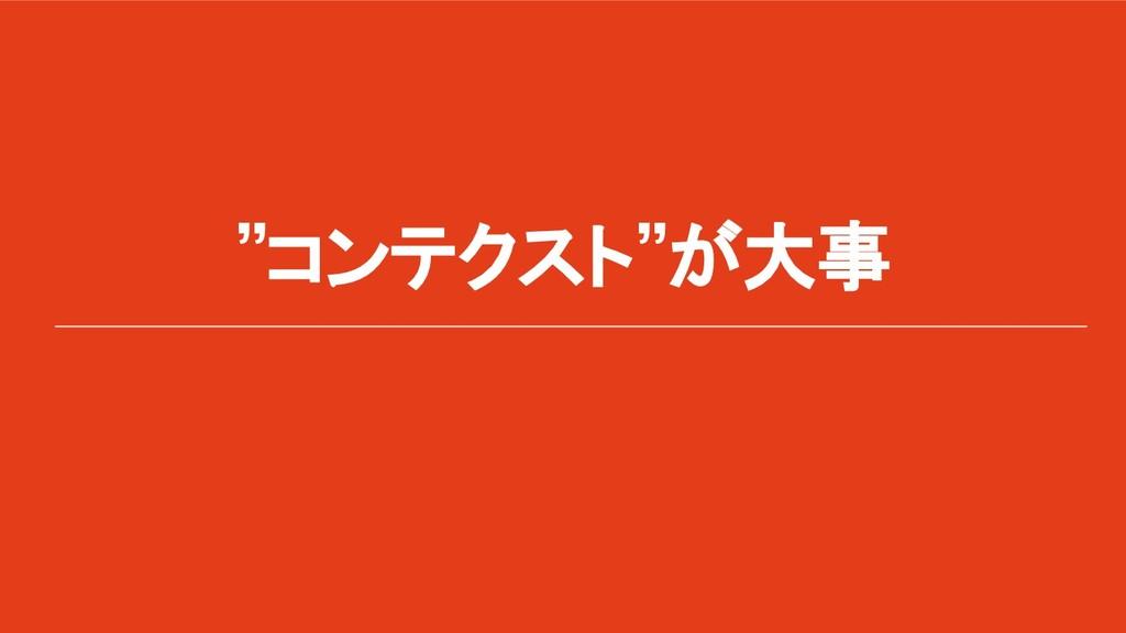 """""""コンテクスト""""が大事"""
