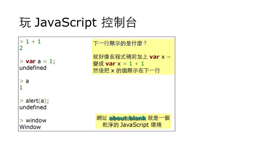 玩 JavaScript 控制台 > 1 + 1 2 > var a = 1; undefin...