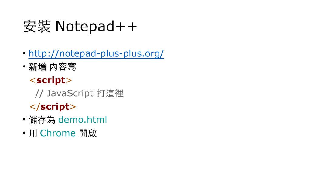 安裝 Notepad++ • http://notepad-plus-plus.org/ • ...