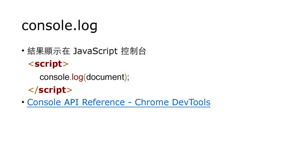console.log • 結果顯⽰示在 JavaScript 控制台 <script> co...