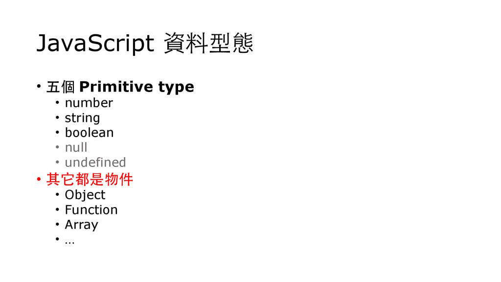 JavaScript 資料型態 • 五個 Primitive type • number • ...
