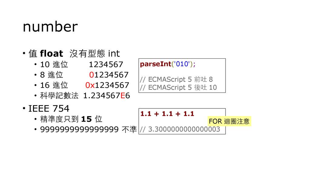 number • 值 float 沒有型態 int • 10 進位 1234567 • 8 進...
