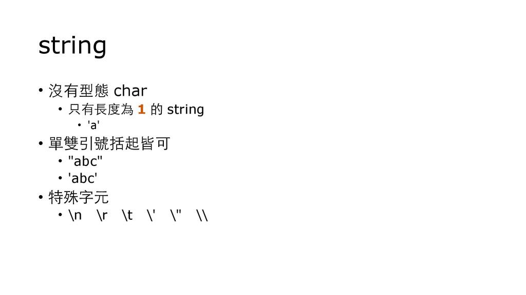 string • 沒有型態 char • 只有⻑⾧長度為 1 的 string • 'a' •...