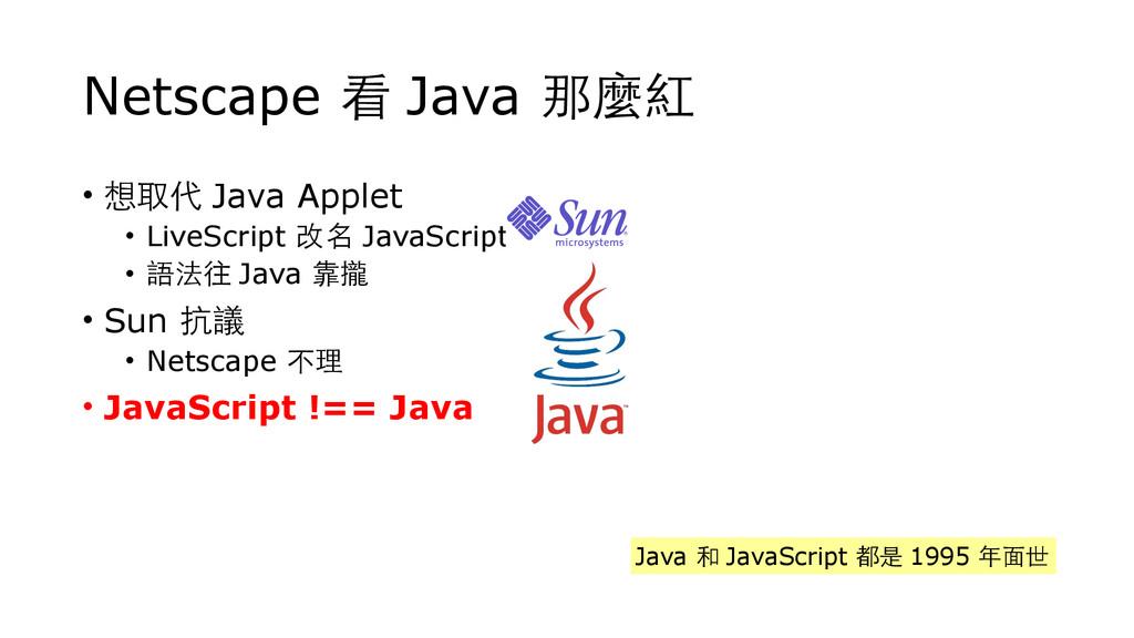 Netscape 看 Java 那麼紅 • 想取代 Java Applet • LiveScr...