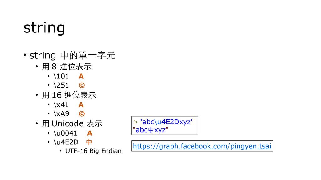 string • string 中的單⼀一字元 • ⽤用 8 進位表⽰示 • \101 A •...