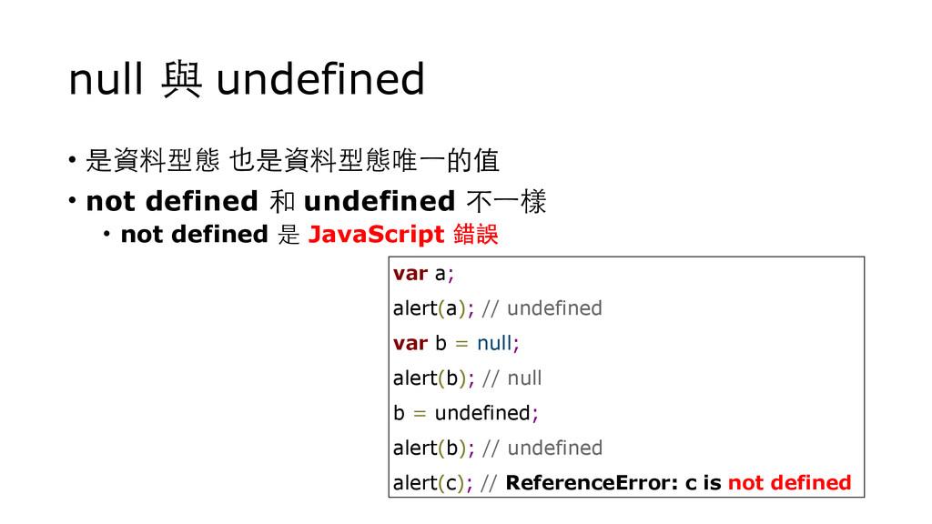 null 與 undefined • 是資料型態 也是資料型態唯⼀一的值 • not defi...