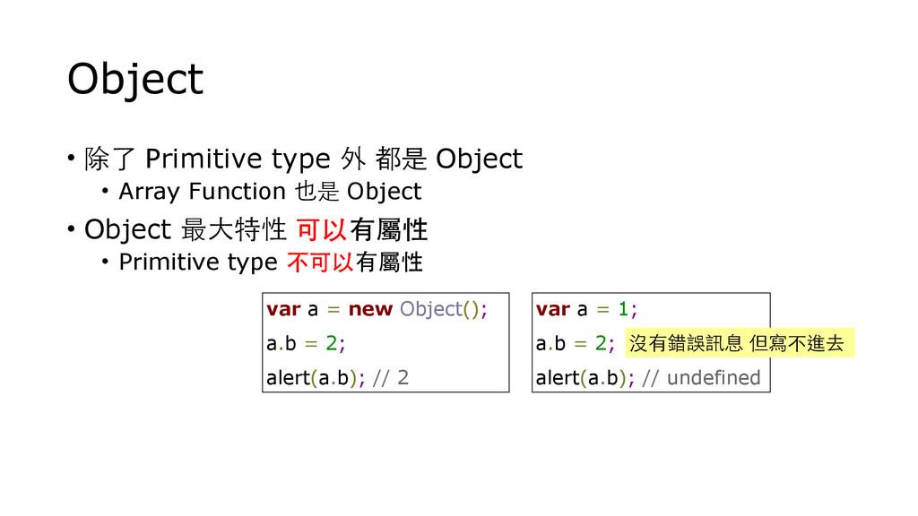 Object • 除了 Primitive type 外 都是 Object • Array ...