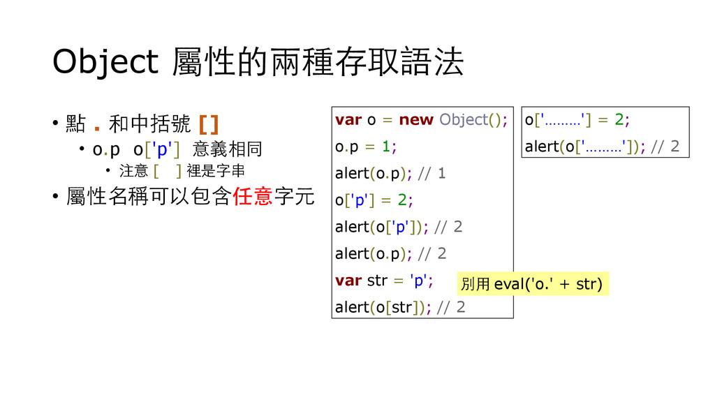 Object 屬性的兩種存取語法 • 點 . 和中括號 [] • o.p o['p'] 意義相...