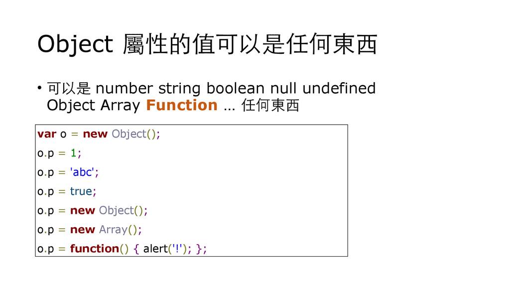 Object 屬性的值可以是任何東⻄西 • 可以是 number string boolean...
