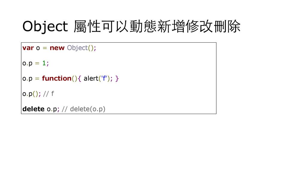 Object 屬性可以動態新增修改刪除 var o = new Object(); o.p =...
