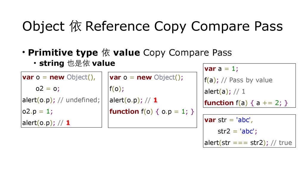 Object 依 Reference Copy Compare Pass • Primitiv...