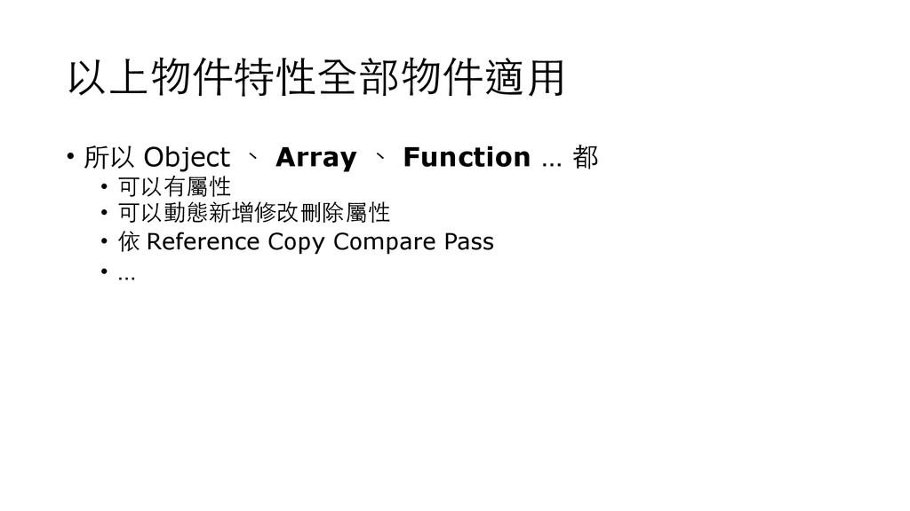 以上物件特性全部物件適⽤用 • 所以 Object 、 Array 、 Function … ...